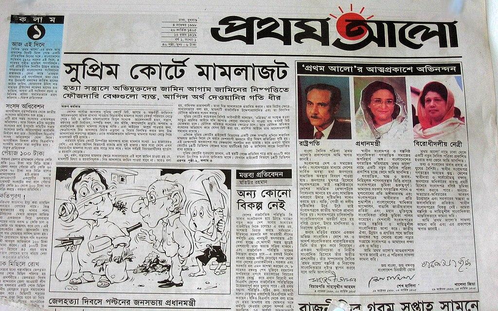 bd newspaper