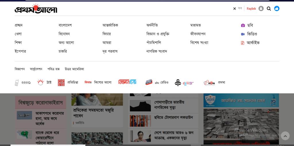 prothom alo potrika