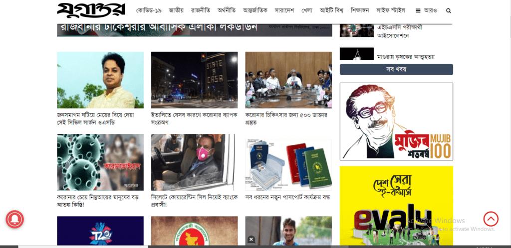bd news jugantor