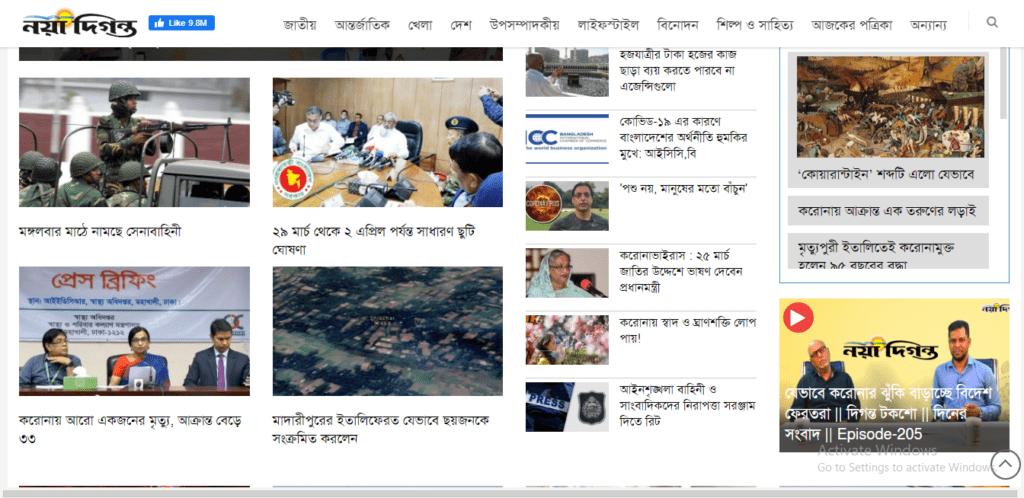bd news Naya Diganta