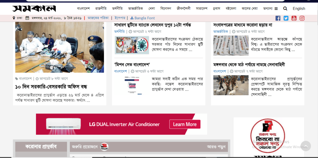 bangla newspapers