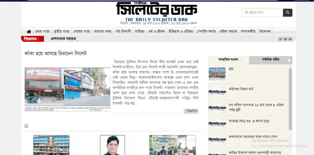 sylhet news