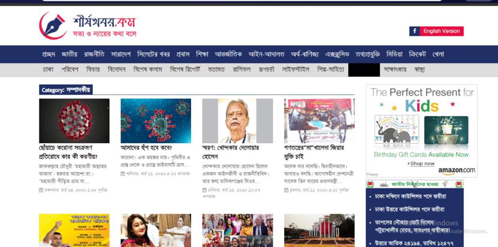 Sunamganj news