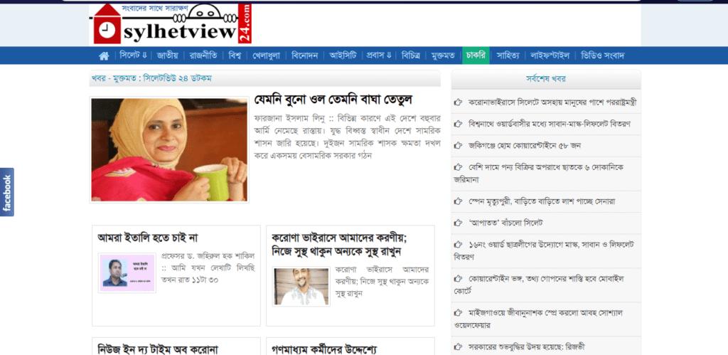 sylhet bangla news
