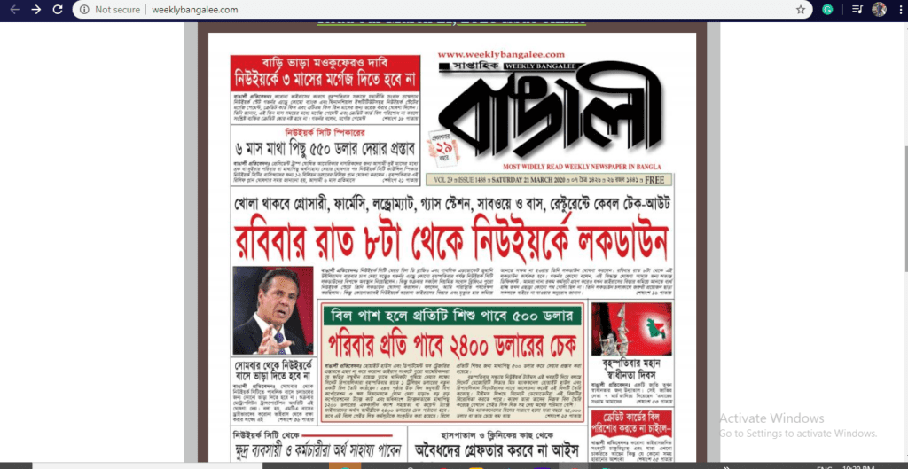Bengali language newspaper