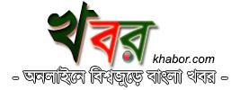 Probashi Bangla news