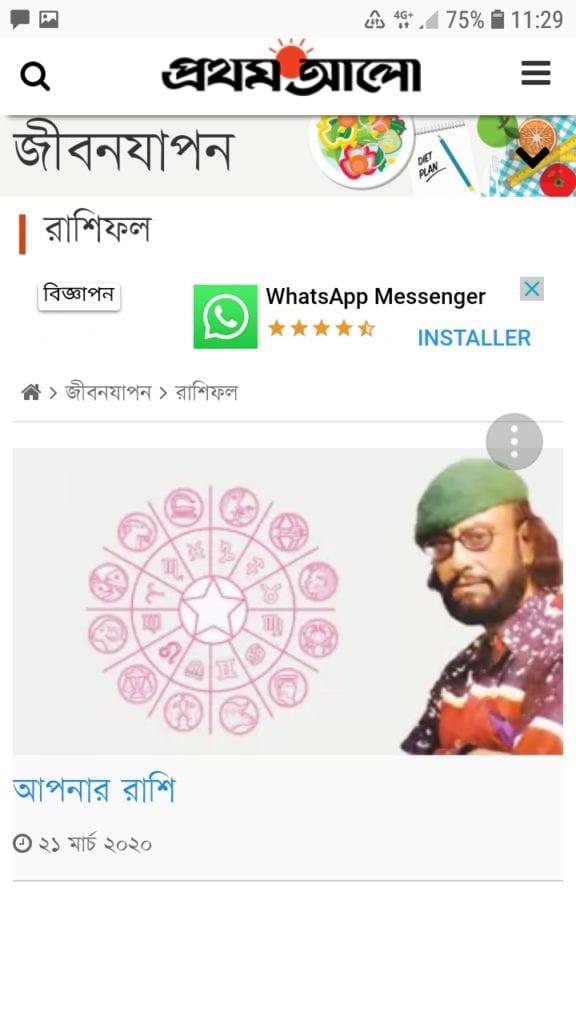 Prothom Alo rashifal