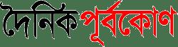 dainikpurbokone news online