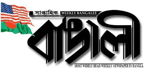 weeklybangalee