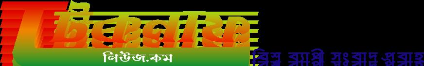 Teknaf News