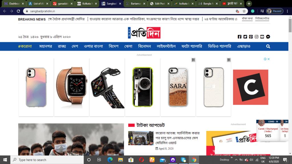 kolkata news bengali