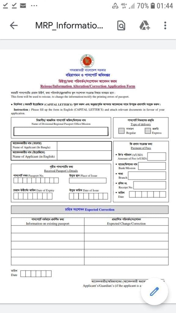 Bangladesh passport form