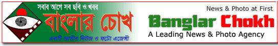 banglarchokh.com