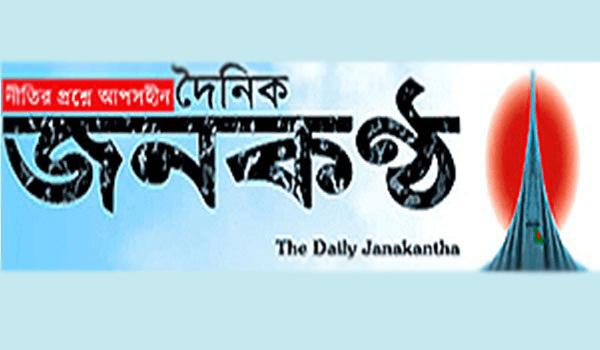 janakantha newspaper