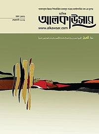 Bangla Islamic magazine Al kawsar